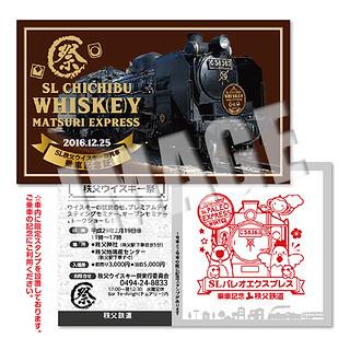 SL秩父ウイスキー祭列車☆乗車記念証