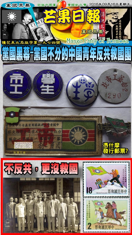 160916芒果日報--黨國黑幕--救國團黨國不分,黨國文物說分明