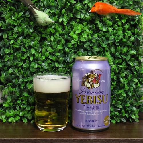 ビール:ヱビス 和の芳醇