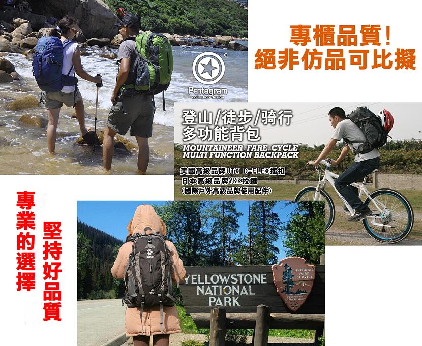 【盛精品】真正好品質☆背負感減輕50% 登山包 容量35公升 水袋背包/雙肩包/後背包/自行車包/運動背包 {027}