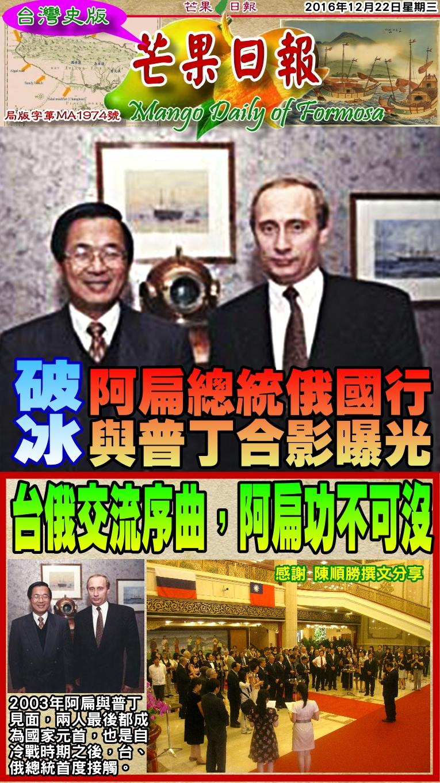 161222芒果日報--台灣史論--阿扁總統俄國行,與普丁合影曝光