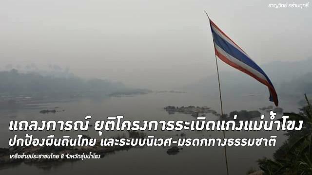 ยุติโครงการระเบิดแก่งแม่น้ำโขง
