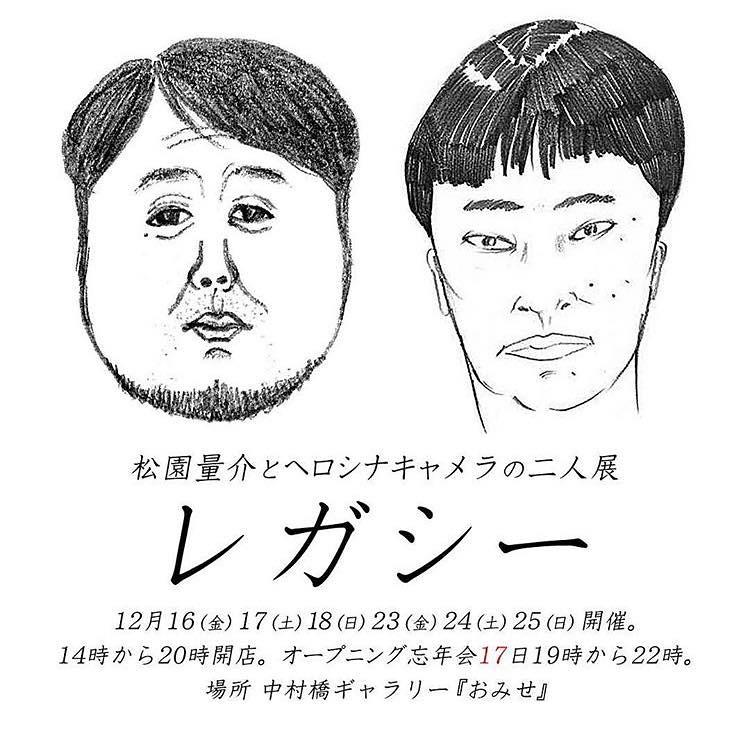 おみせ(中村橋)