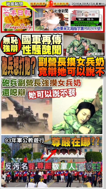160917芒果日報--社會新聞--副營長摸女兵奶,竟辯她可以說不
