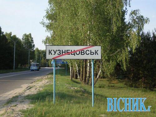 Кузнецовськ-Вараш