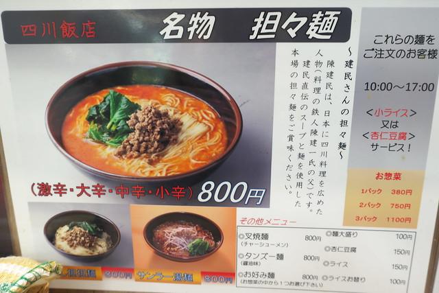 四川飯店_02