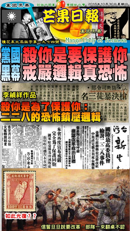 161030芒果日報--黨國黑幕--殺你是要保護你,戒嚴邏輯真恐怖