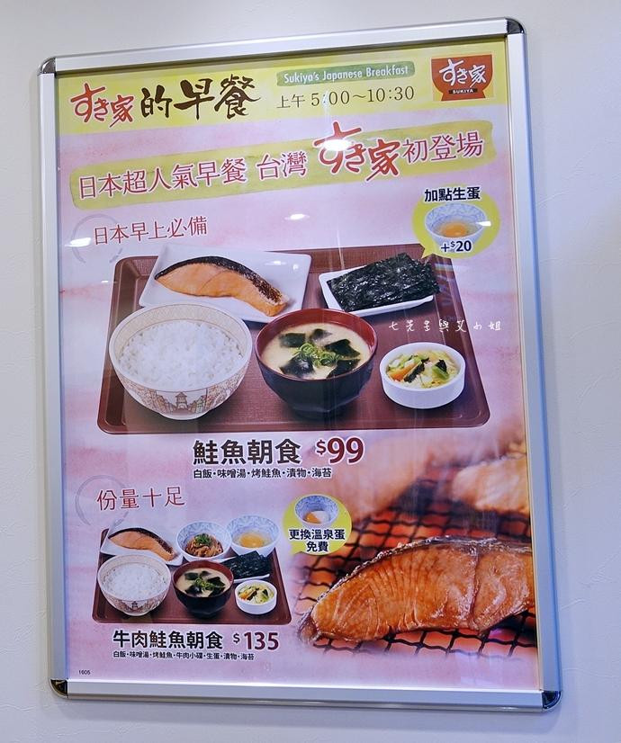 12 Sukiya 新莊店