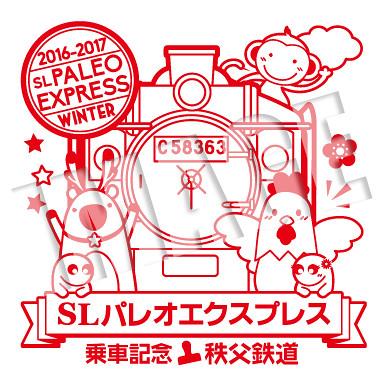 SL車内スタンプ☆冬季特別運転期間用