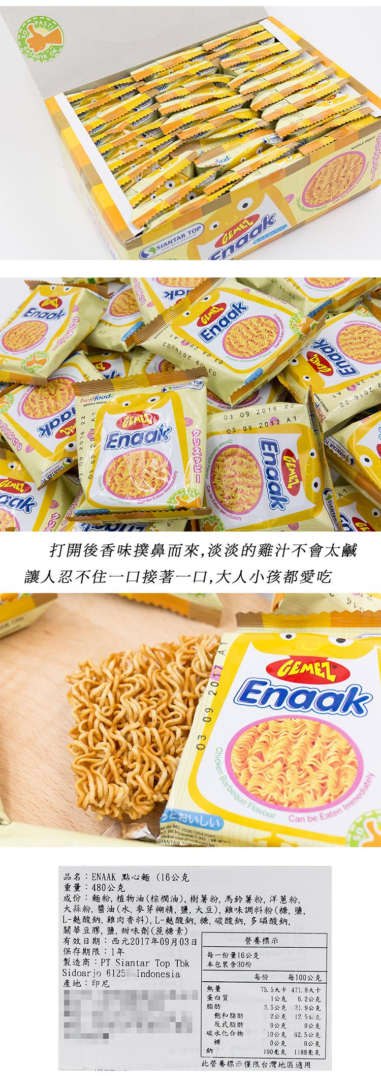 小雞麵EC01