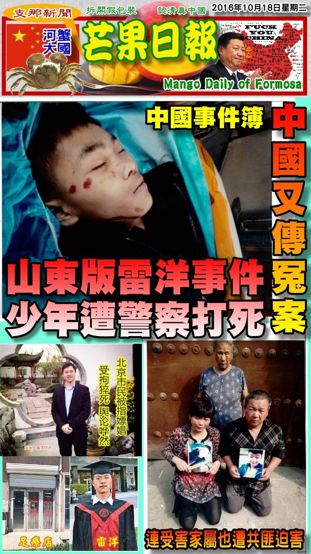 161018芒果日報--支那新聞--山東版雷洋事件,少年遭警察打死
