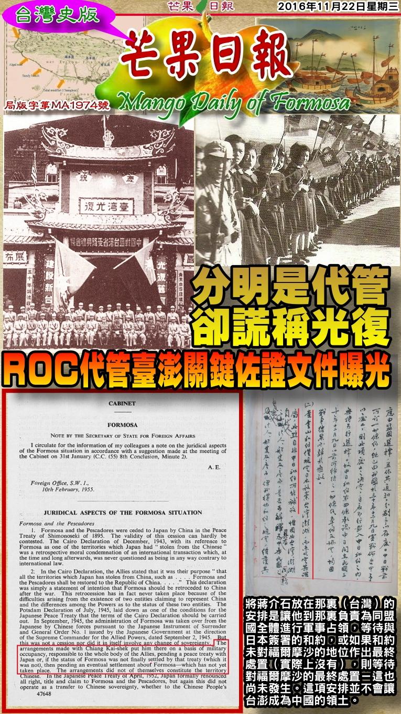 161122芒果日報--台灣史論--國府分明是代管,卻年年謊稱光復
