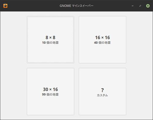 GNOME マインスイーパー_010