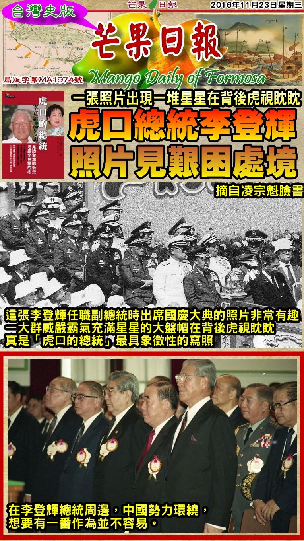 161104芒果日報--台灣史論--虎口總統李登輝,照片見艱困處境