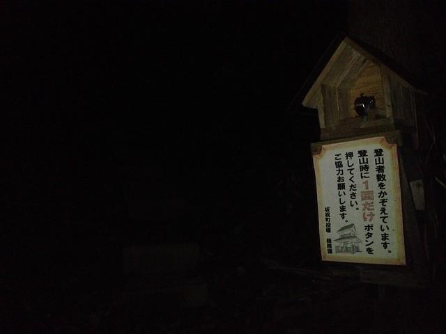 城山 猿啄城展望台 登山口 カウンター