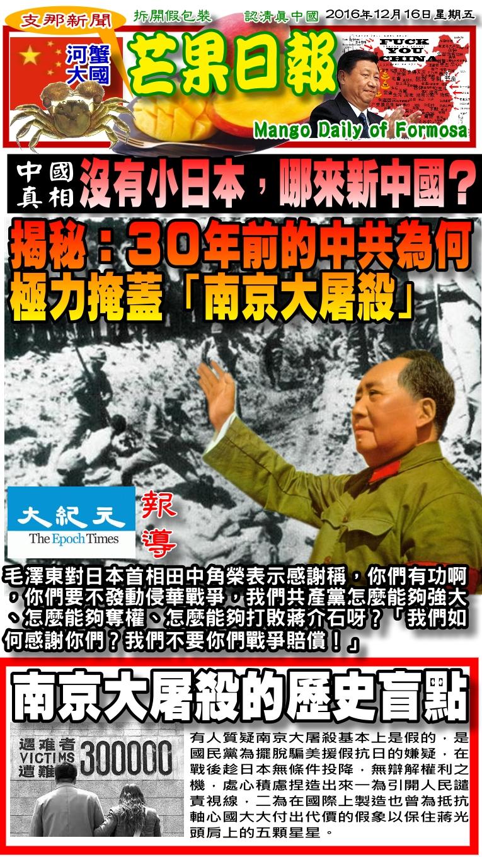 161216芒果日報--支那新聞--謊稱抗日自己打,掩蓋南京大屠殺