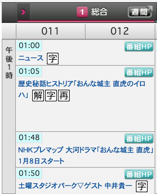 NHK番組表160107-2