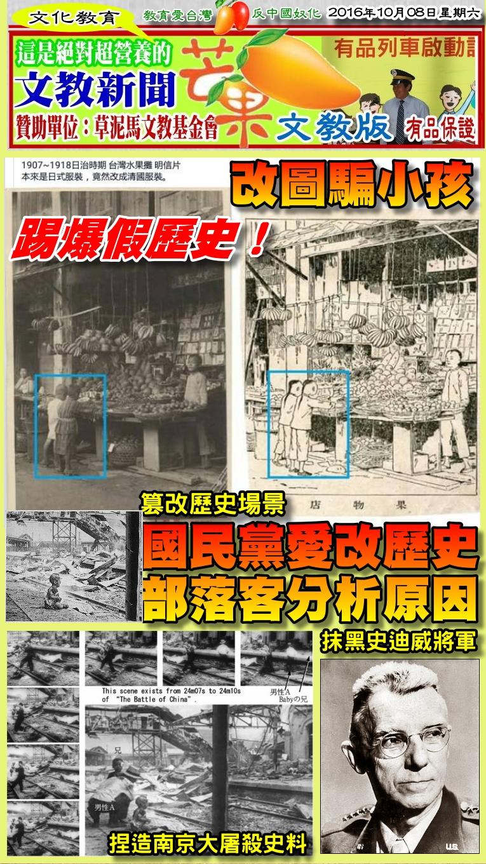 161008芒果日報--文教新聞--國民黨愛改歷史,部落客分析原因