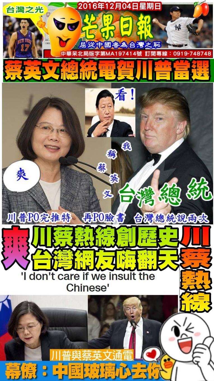161204芒果日報--台灣之光--川蔡熱線創歷史,台灣網友嗨翻天