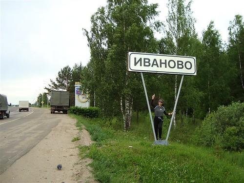 La intrarea în Ivanovo