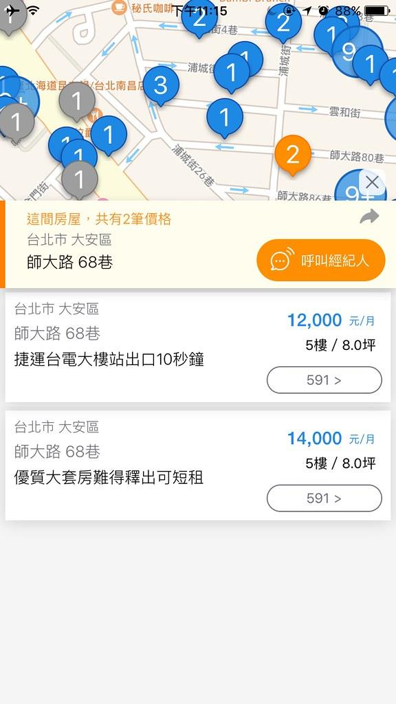 屋比, 租屋, 買屋, app ,polomanbo