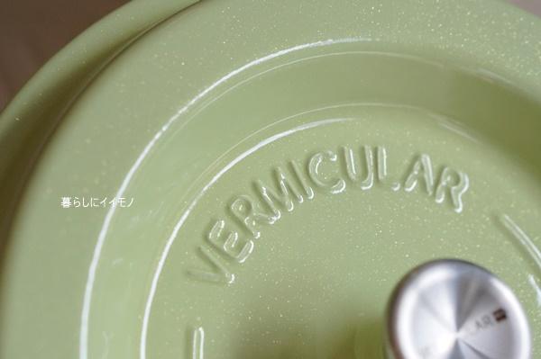 vermicular14