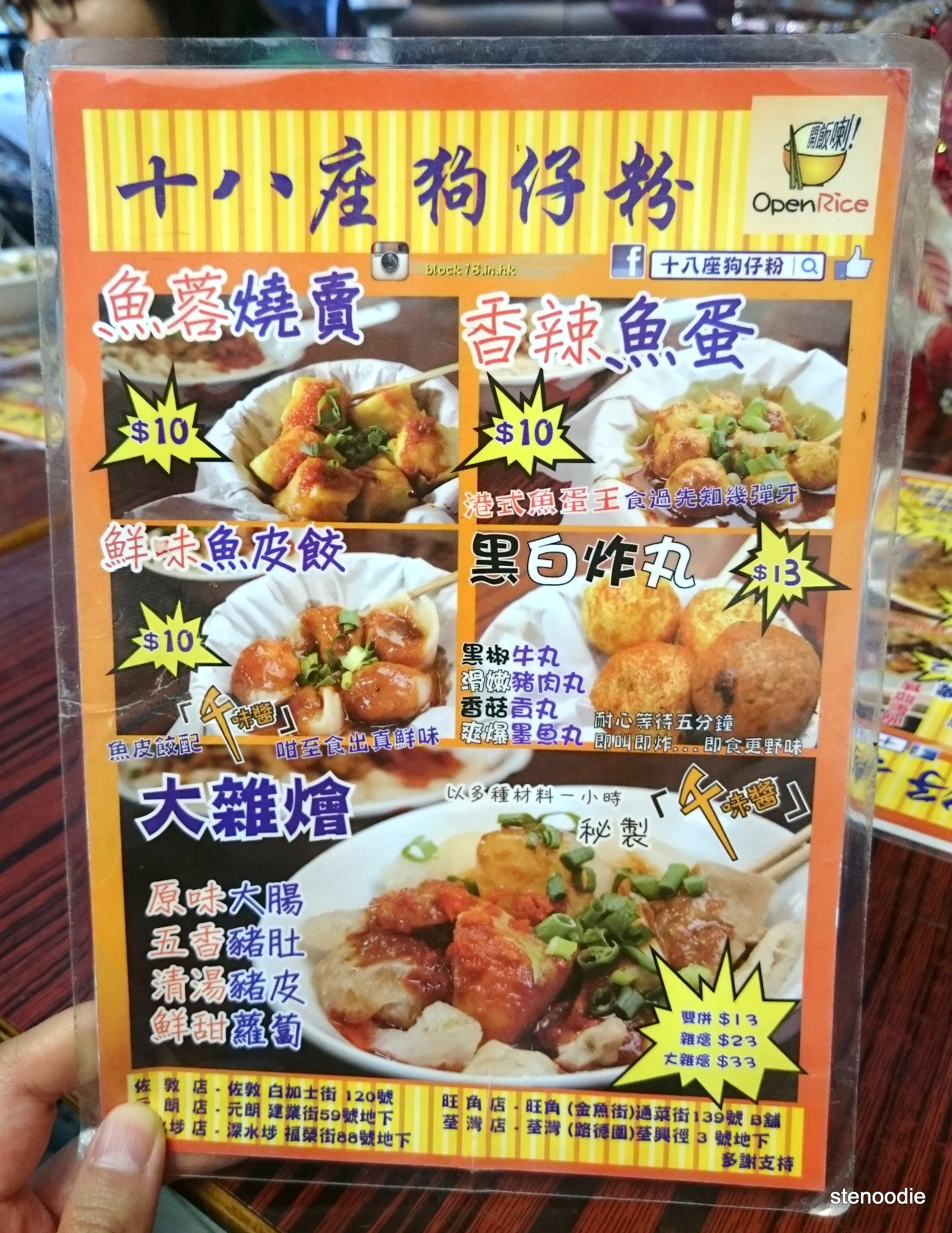 Block 18 Doggie's Noodle menu and prices