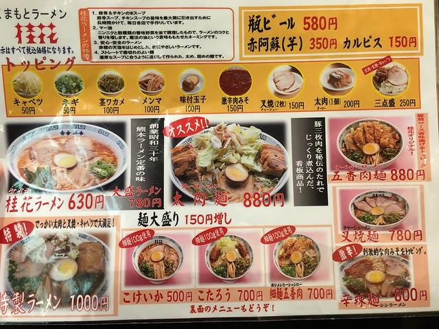 午餐到「桂花」吃飯