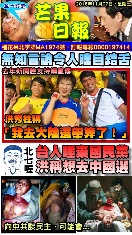 161107芒果日報--口蹄疫區--台人唾棄國民黨,洪稱想去中國選