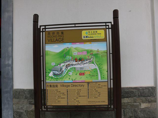 ngong ping village 1
