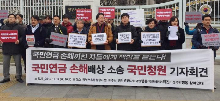 SW20161214_기자회견_삼성-최순실게이트관련국민연금손해배상청원 (2)