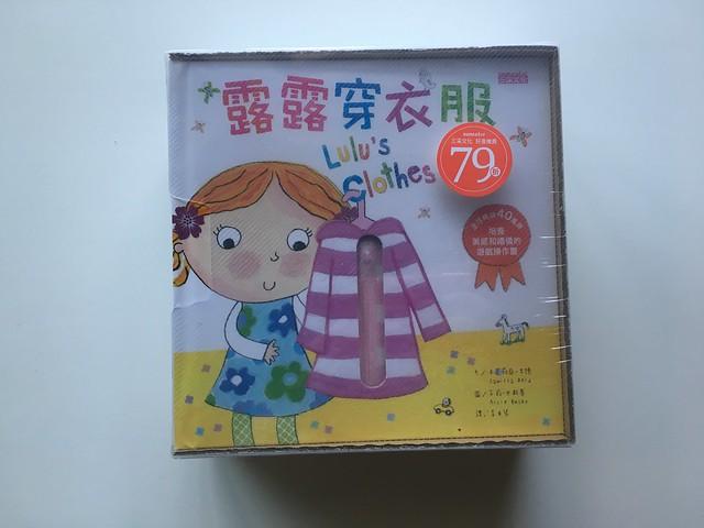 回高雄出差,看到誠品特價就買了這個帶回台北給鹿鹿當禮物 @《露露操作書》系列套書