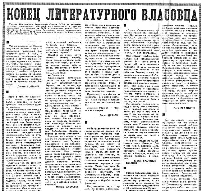 Сол-Газета1