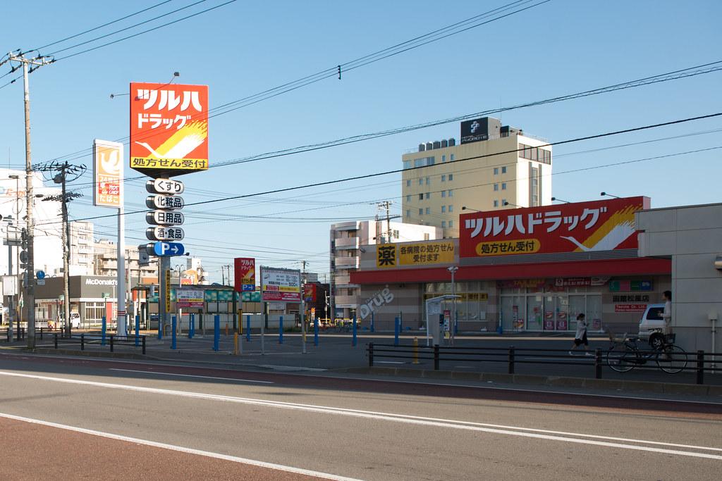 函館藥妝店
