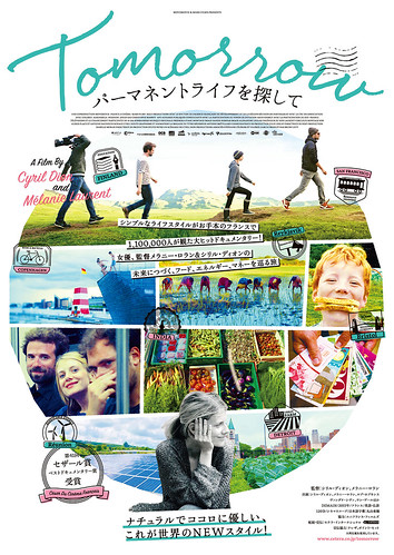 映画『TOMORROW パーマネントライフを探して』 ©MOVEMOVIE - FRANCE 2 CINÉMA - MELY PRODUCTIONS
