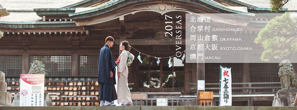 北海道海外婚紗,合掌村海外婚紗,婚攝巴西龜海外婚紗