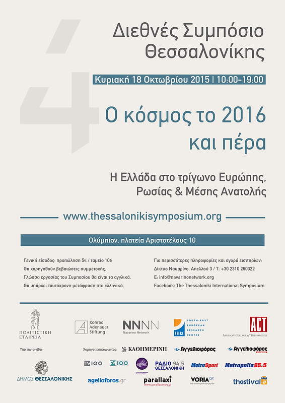 4th Thessaloniki International Symposium
