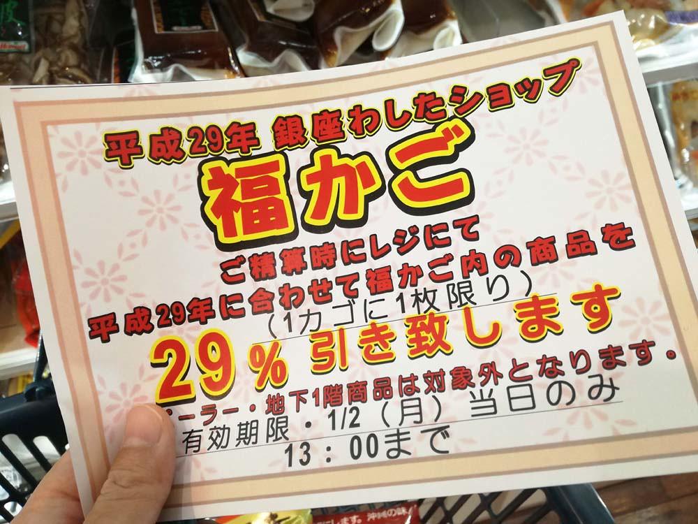 toomilog-washitashop_ginza_osyougatu2017_001
