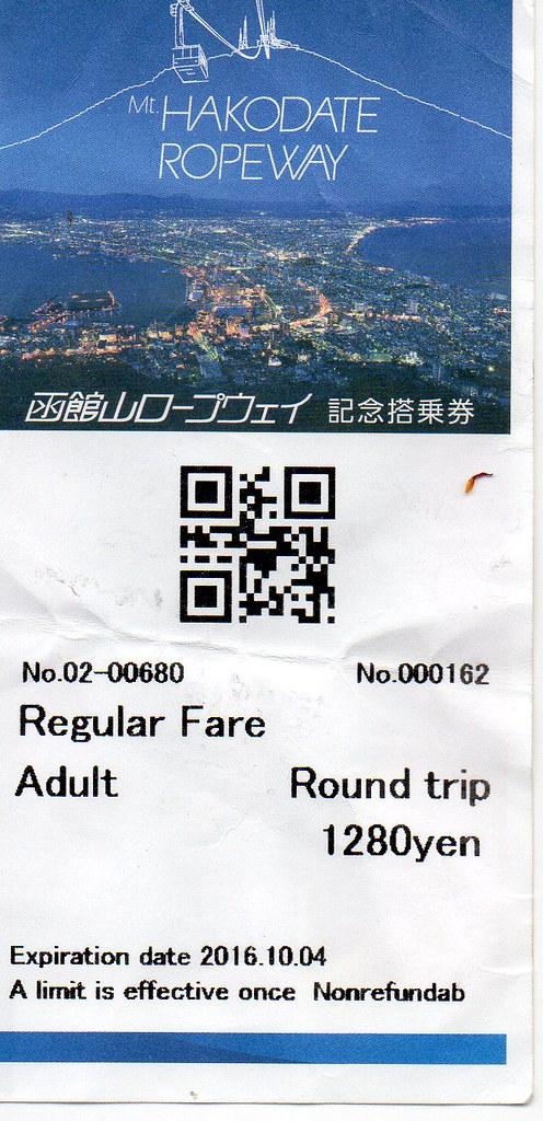 函館山纜車票