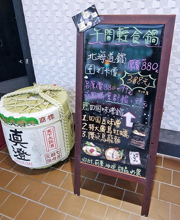 2 鼎膾北海道毛蟹專門店 台北美食 台北鍋物