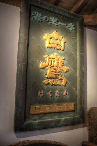 'HAKUTAKA' at Nishinomiya on NOV 29, 2016 (10)