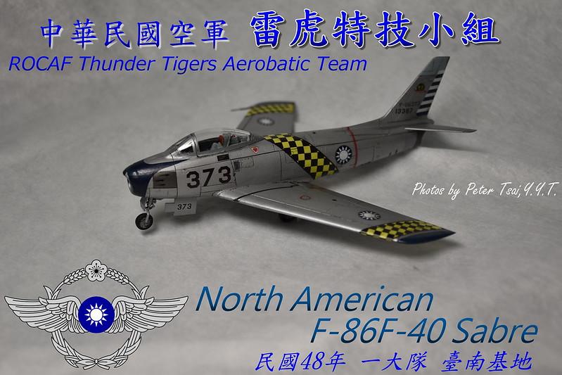 1/72 F-86F-40 Sabre 雷虎小組