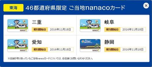 nanaco_tokai