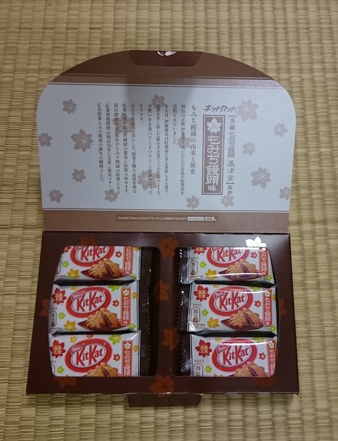 Momiji Manju (もみじ饅頭) Kit Kat (Japan)