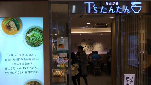 T's Tantan Vegan restaurant in Tokyo Station