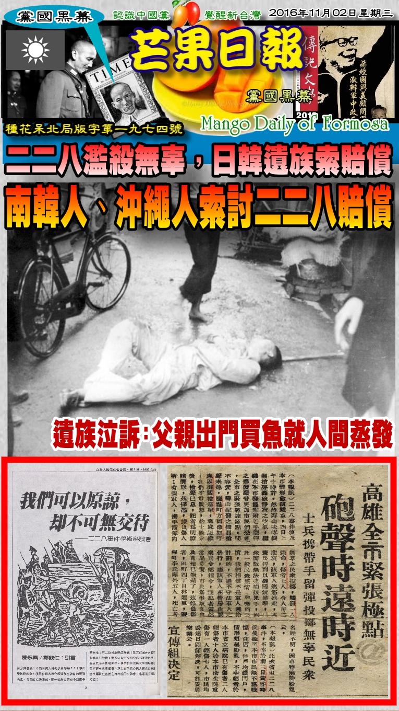 161102芒果日報--黨國黑幕--二二八濫殺無辜,日韓遺族索賠償