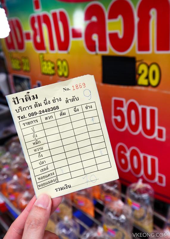 Lan Pho Fish Market Order Chit