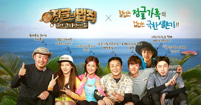 [- Kota Manado] Law of the Jungle Tập 247