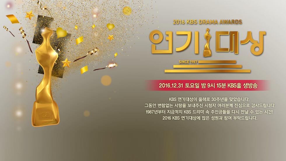[Vietsub] Lễ Trao Giải KBS Drama Award 2016 Phần 2