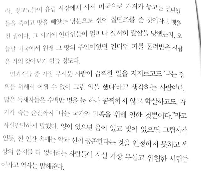독서노트 | 이야기 인문학4